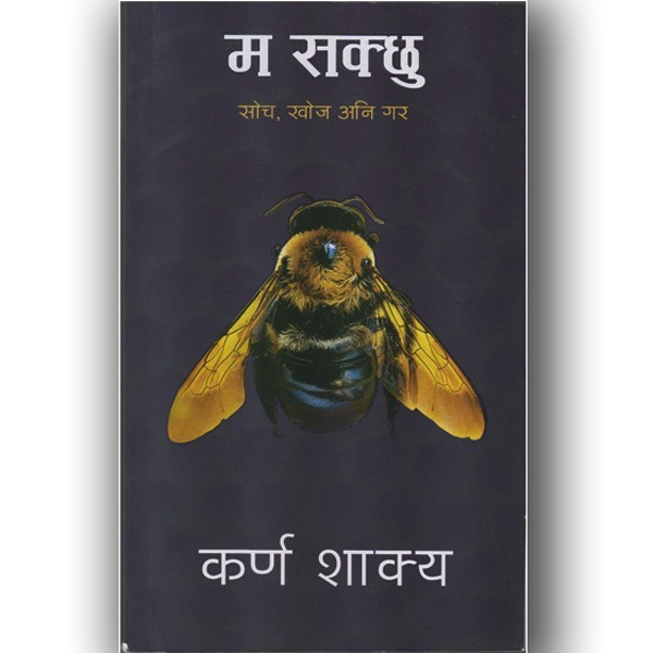 Book Gifts to Nepal
