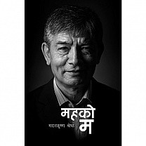 Mahako Ma by Madan Krishna Shrestha