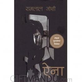 Aina by Ramlal Joshi (Madan Puraskar Winner Book)