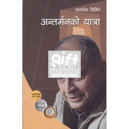 Antermanko Yatra by Jagdish Ghimire (Madan Puraskar Winner Book)