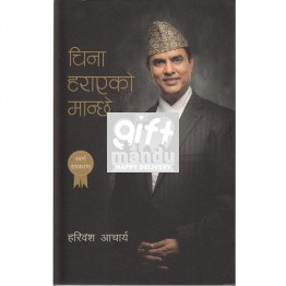 China Harayeko Manchhe by Hari Bansha Acharya (Gold Edition)