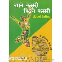 Khane Kasari Piune Kasari (Art of Eating) by Dr Raju Adhikari (Self Help)