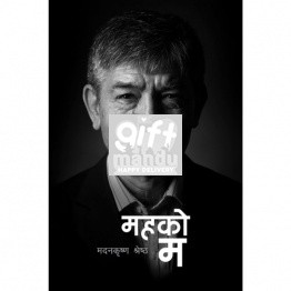 Mahako Ma by Madan Krishna Shrestha