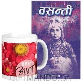 Basanti By Diamand Shumsher with Beautiful Mother's Day Coffee Mug