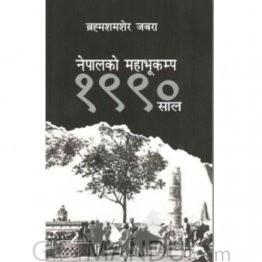 Nepal Ko Maha Bhukampa 1990 Saal By Brahma Shumsher J.B.R.