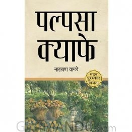 Palpasa Cafe by Narayan Wagle (Madan Puraskar Winner Book) - Nepali
