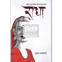 Radha by Krishna Dharabasi (Madan Puraskar Winner Book)