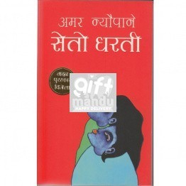 Seto Dharatee by Amar Neupane (Madan Puraskar Winner)