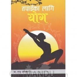 Tapaika Lagi Yoga by Dr Raju Adhikari (Self Help)