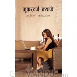 Zuckerberg Cafe by Aswini Koirala