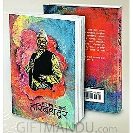 Hari Bahadur by Hari Bansha Acharya