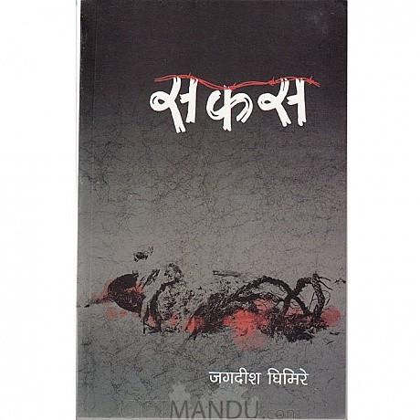 Sakas by Jagdish Ghimire
