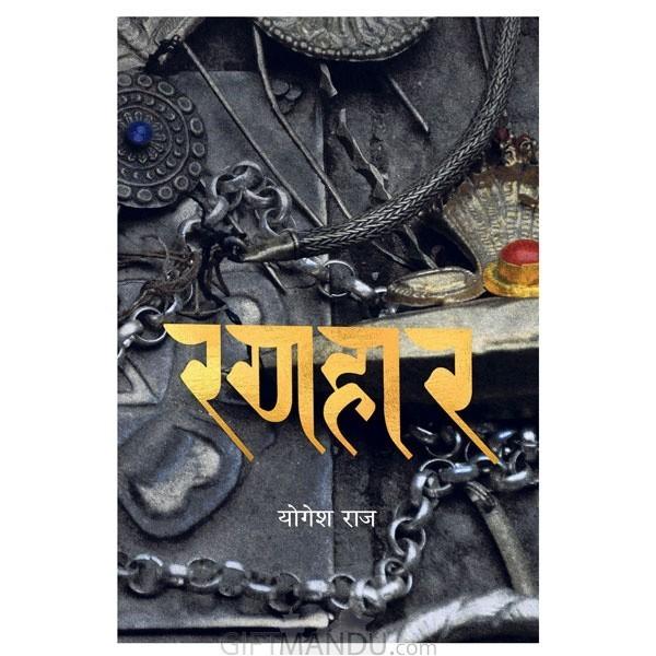 Ranahar By Yogesh Raj