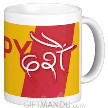 Dashain Ceramic Coffee Mug With Your Custom Message