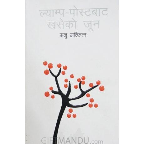 Lamp Postbata Khaseko Joon by Manu Manjil