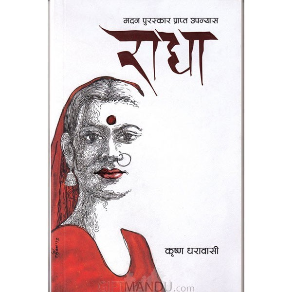 Radha by Krishna Dharabasi (Madan Puraskar Winner Book)