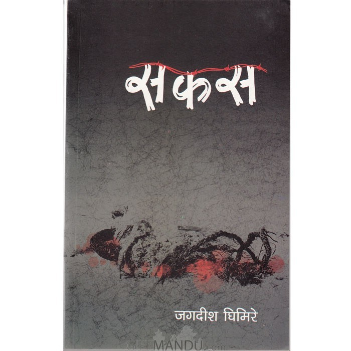 Sakas by Jagdish Ghimire